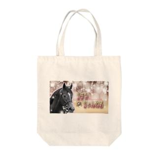 うまみちゃんのうまみちゃんねる Tote Bag