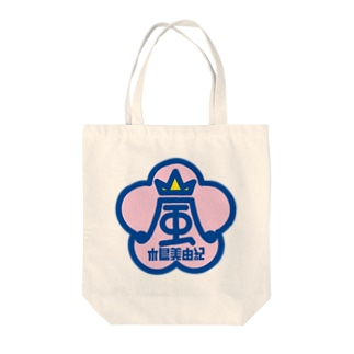 パ紋No.2654 木島 Tote bags