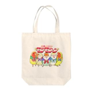 美鳥女戦士モフモフーン(コザクラインコ) Tote bags