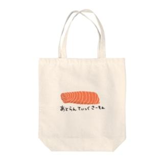あとらんてぃっくさーもん(切り身) Tote bags