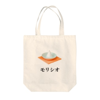 盛り塩 Tote bags
