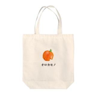 オロカモノ Tote bags