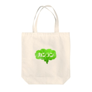 キャベツの葉 カンラン Tote bags