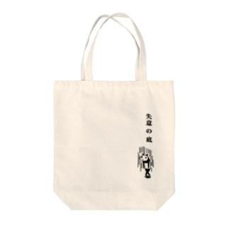 失意の底 Tote bags