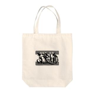 タギンググラフィティ・グレーたち Tote bags