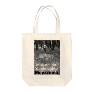 モヤズマ Tote bags