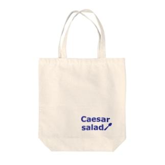 シーザーサラダ Tote bags