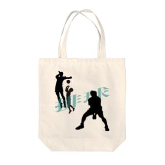 排球【バレーボール】 Tote bags