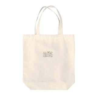 野菜のルッコラの説明 Tote Bag
