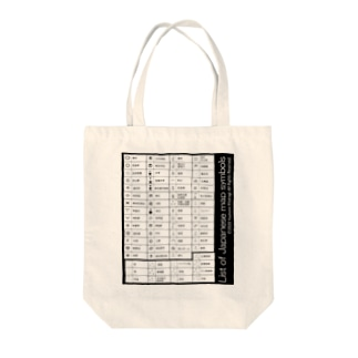 地図記号 Tote bags