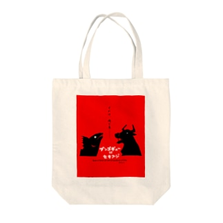 豊後牛vs関アジ Tote bags