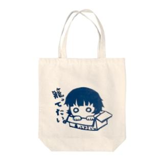 箱入り娘 Tote bags