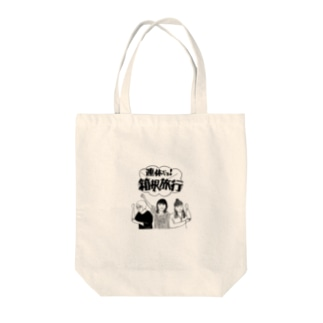 連休だよ!箱根旅行 Tote bags