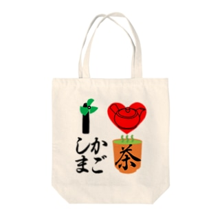 愛♥鹿児島茶 Tote bags