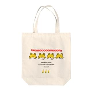 ツコーーーーン!! Tote bags