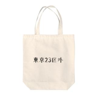 東京23区外 Tote bags