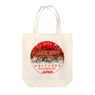ハジメテノ今日へ 九州エリアのハジメテノ今日へ in 大分 Tote bags