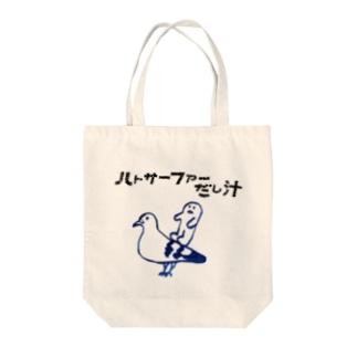 平井豊果のハトサーファーだし汁 Tote bags
