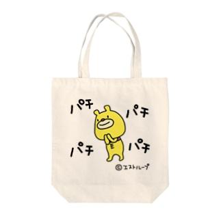 三河ぐま パチパチトート Tote bags