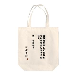 ダメ、絶対 Tote bags