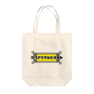 カタカナのセタガヤ Tote bags