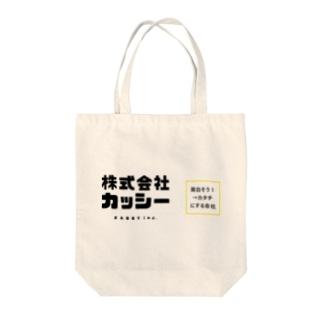 【公式グッズ】株式会社カッシー Tote bags