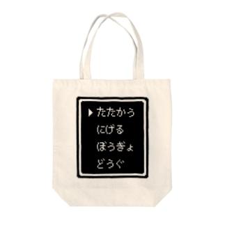 ▶たたかう Pixel Command #Black Tote bags