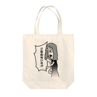 冨田さん「ご存知ないの!?」グレースケール Tote Bag
