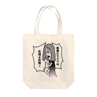 冨田さん「真夏にマスクは危険よ危険!」グレースケール Tote Bag