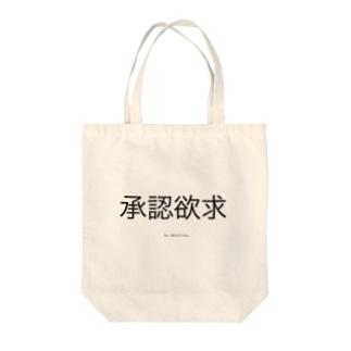 承認欲求 Tote bags