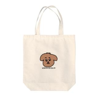 ともだちになりたいワンコロ Tote bags