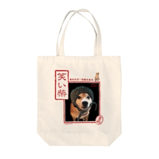 笑い柴♡まめ02 Tote bags