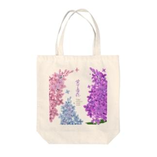 紫丁香花 Tote bags