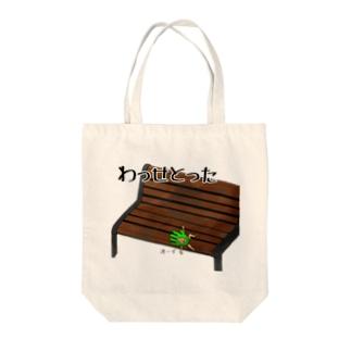 讃岐ラブレンジャーズ 手袋「わっせとった」 Tote bags