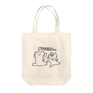 逃げるねこ 追うねこ モノクロ Tote bags