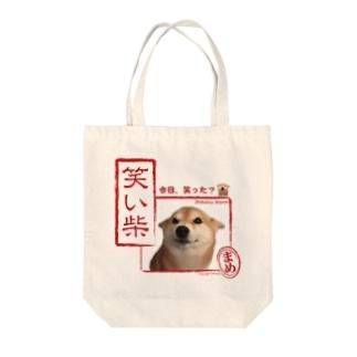笑い柴♡まめ06 Tote bags