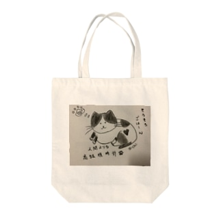 ハチワレにゃんこ 猫の腹時計は正確! Tote bags