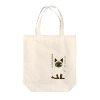 シャム子 Tote bags