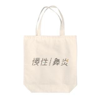 牛乳崎の慢性鼻炎 Tote bags