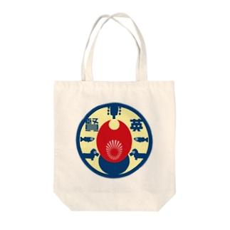 パ紋No.2668 賢英 Tote bags