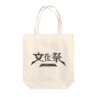 文化祭のお化け屋敷冷やかすタイプ Tote bags