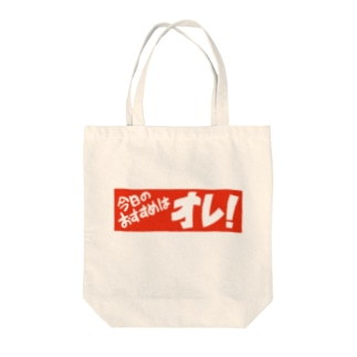 今日のおすすめはオレ!  Tote bags