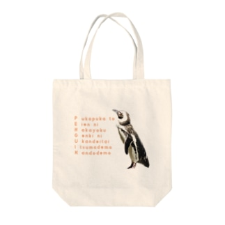 リアルペンギン/文字入り Tote bags