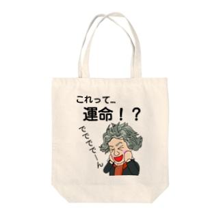 daikimatsuiのベートーベン君 Tote bags