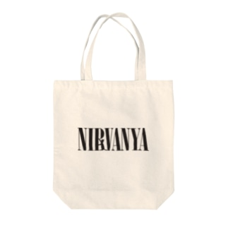 ニルヴァーニャ Tote bags