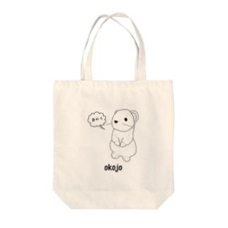 ぼってりおこじょ Tote Bag