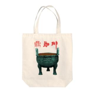 鼎珈琲 Tote bags