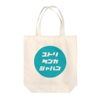 ユトリタンカジャパン Tote bags