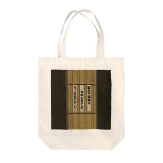 点字ブロック Tote bags
