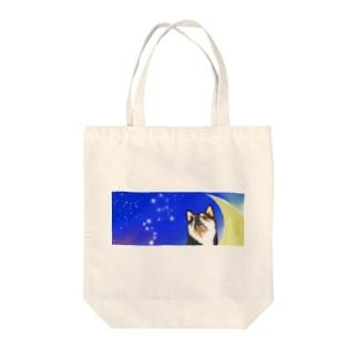 (黒柴)うちのわんこchanシリーズ 月と星 横長  Tote bags